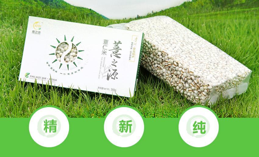贵州汇珠薏仁集团