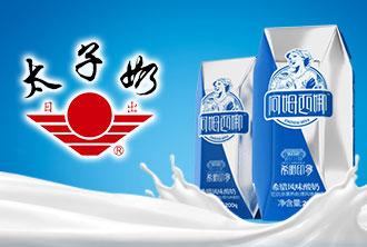 湖南太子奶集团生物科技有限责任公司