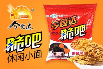 许昌今食达食品有限公司