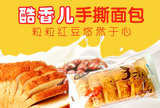 盘锦市酷香儿食品厂