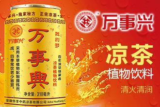安徽华享中药凉茶有限公司