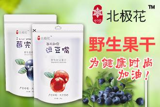 黑龙江臻蓝丛林产物科技无限公司
