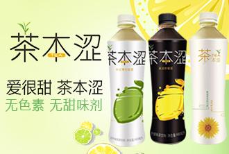 茶本涩中式柠檬抹茶