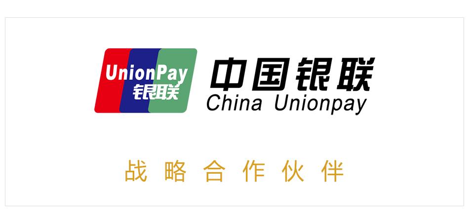 中國銀聯戰略合作伙伴