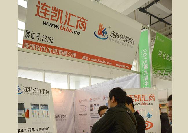 連凱軟件(北京)有限公司