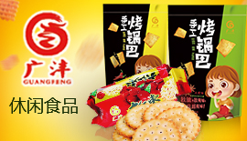 湖北广沣食品有限公司